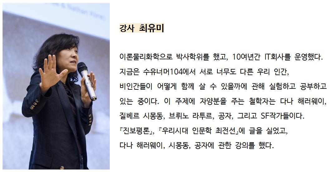 최유미 선생님 소개.PNG