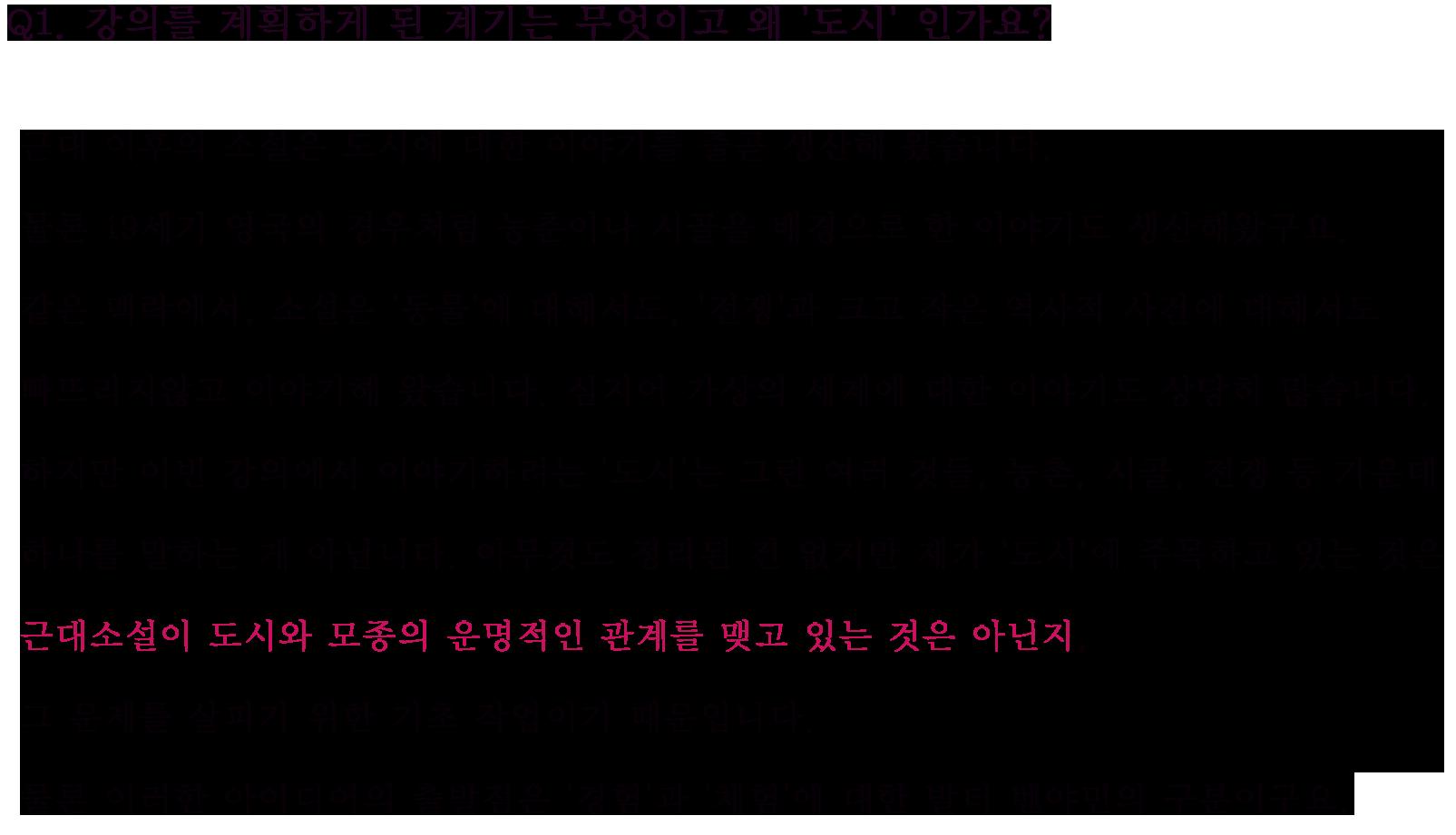 강의를 계획한 계기.png