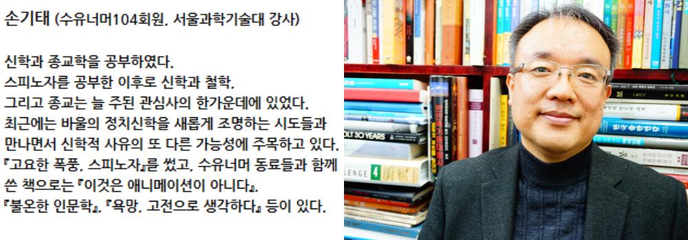 손기태 선생님 소개!.png