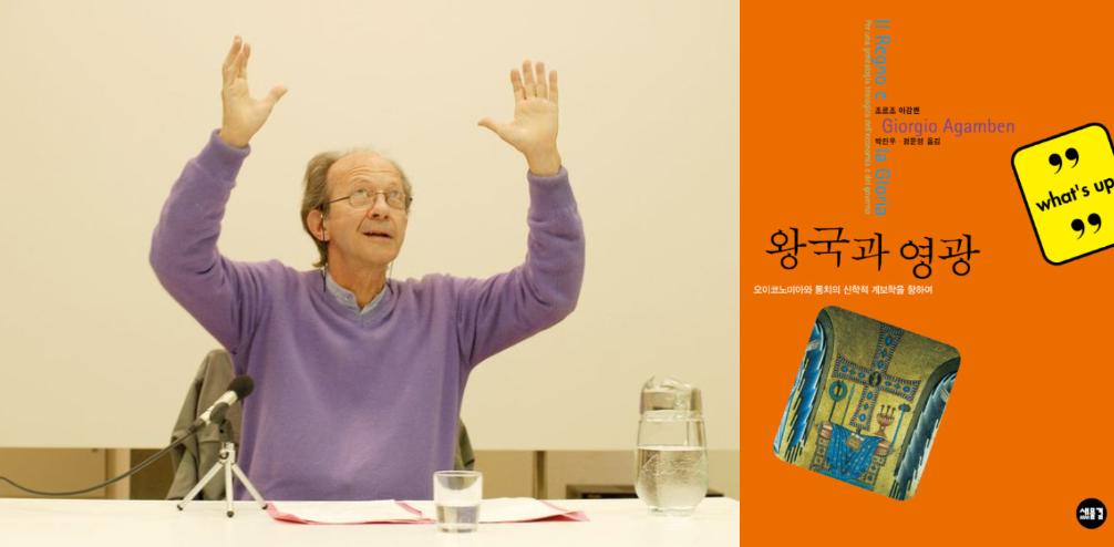 왕국과 영광과 아감벤.PNG