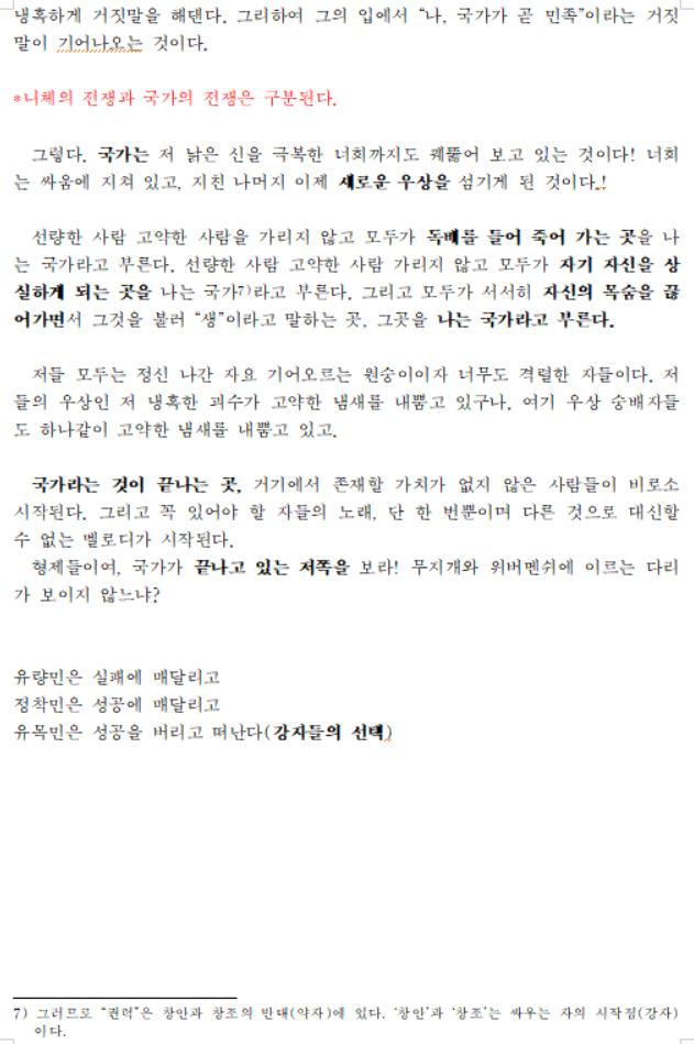 차라투스트라3강_발제2_프라하.png