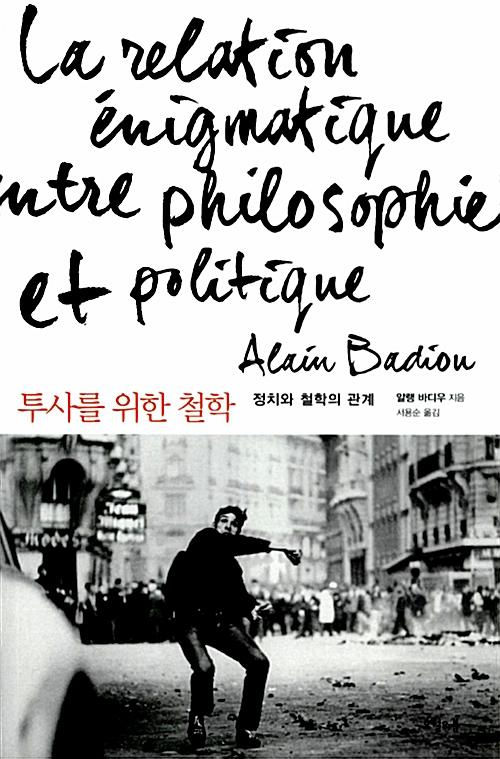 투사를 위한 철학.jpg
