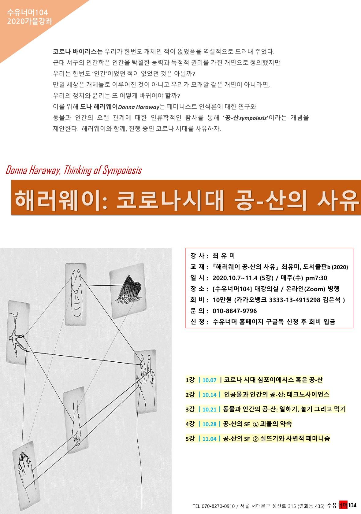코로나시대 공산의 사유.jpg