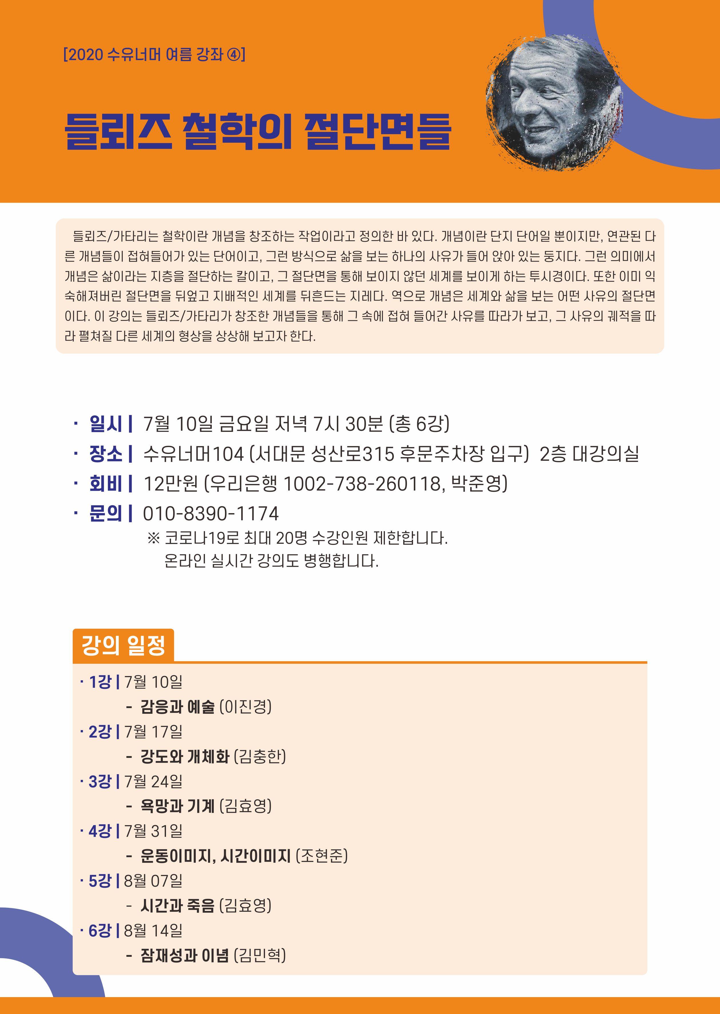 20200702 강좌4 포스터_수정시안.jpg