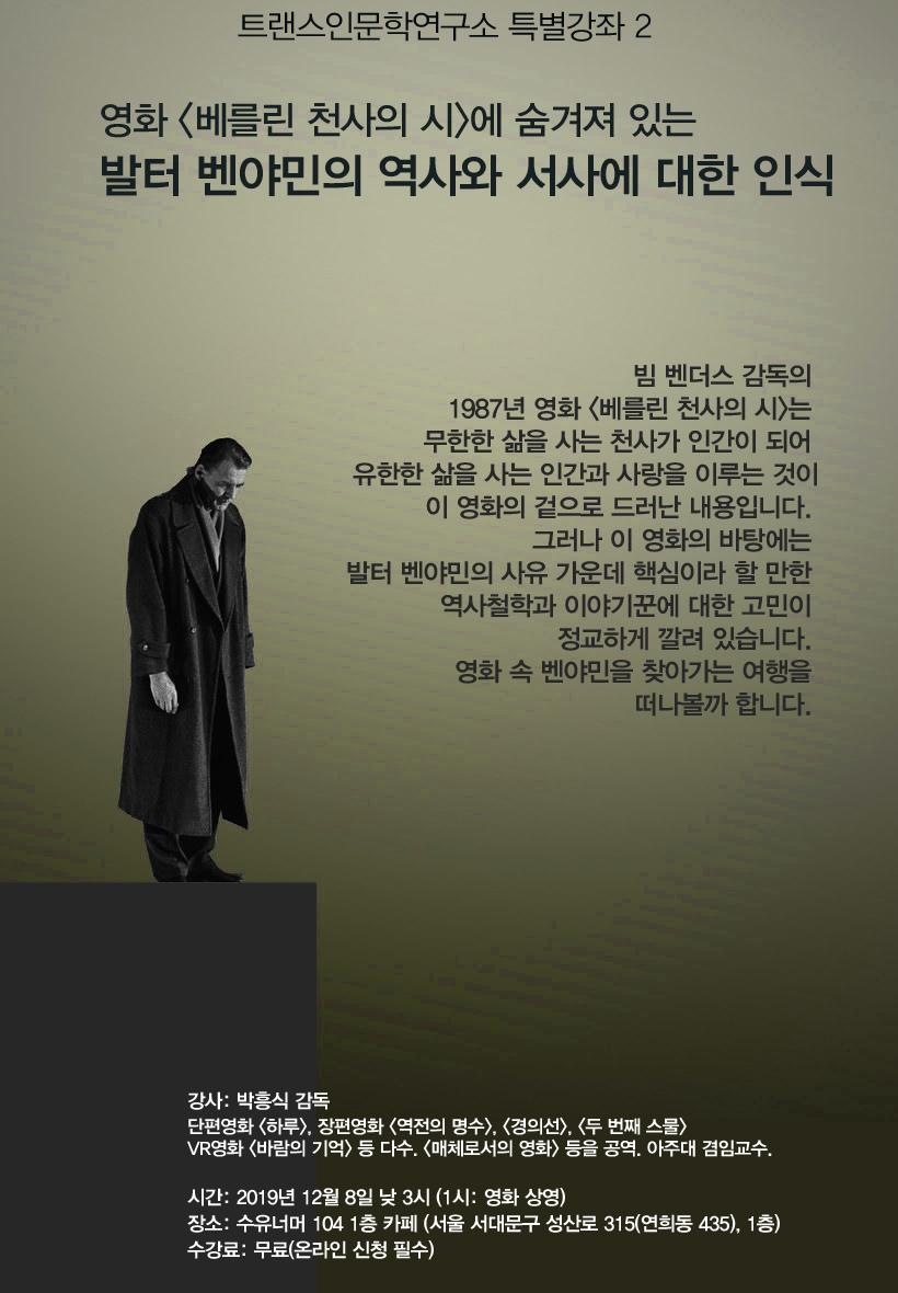 박흥식 감독 강좌 복사.jpg
