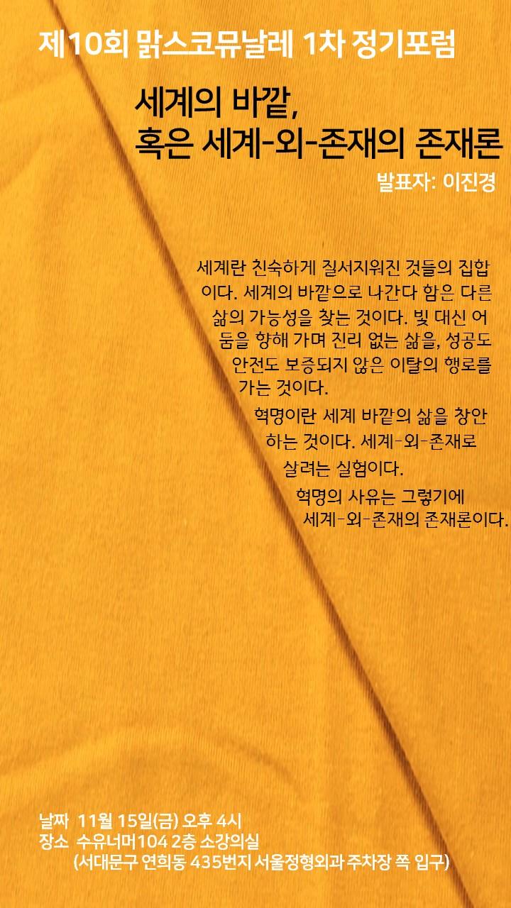 제10회 코뮤날레 1차 포럼(이진경).jpg