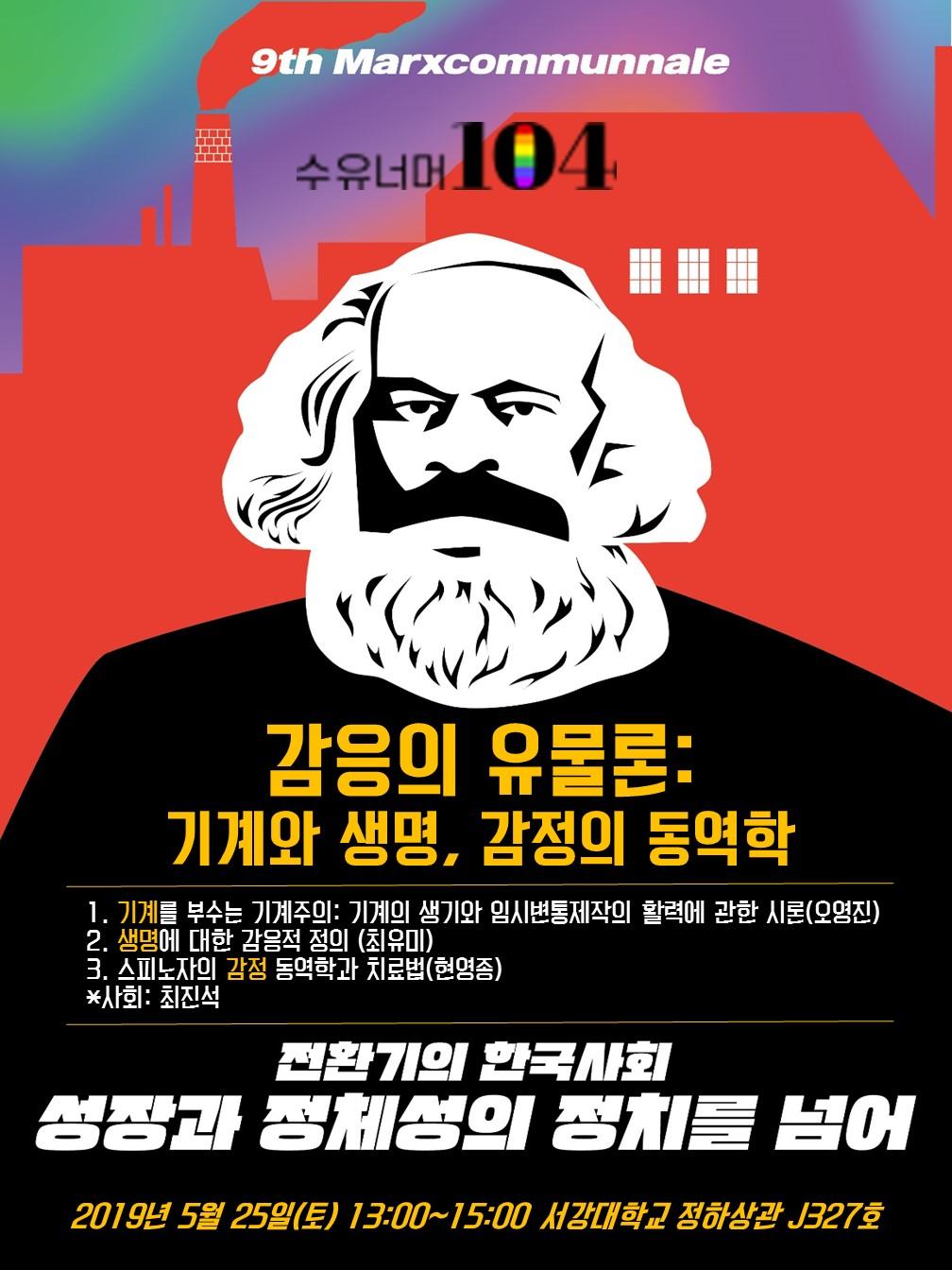 2019 맑꼼_수유너머104 포스터_정하상관J327호.jpg