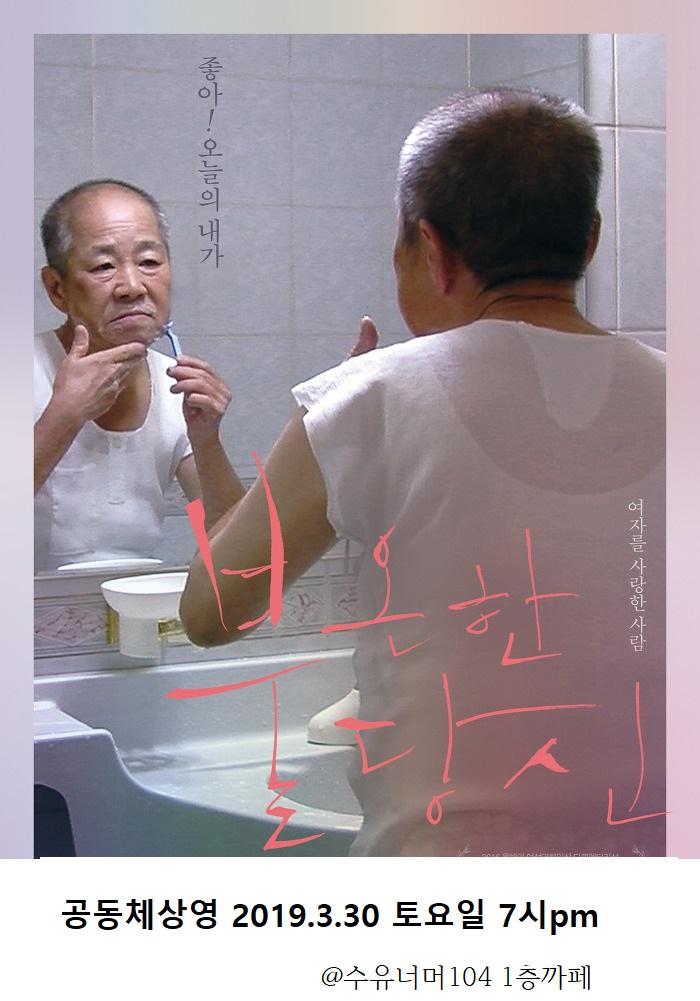 불온한당신_포스터.jpg