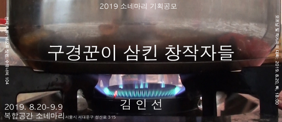 네오룩 큰 배너 _ 구경꾼이 삼킨 창작자들 _ 김인선.jpg
