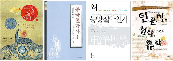 지독학 동양철학.jpg