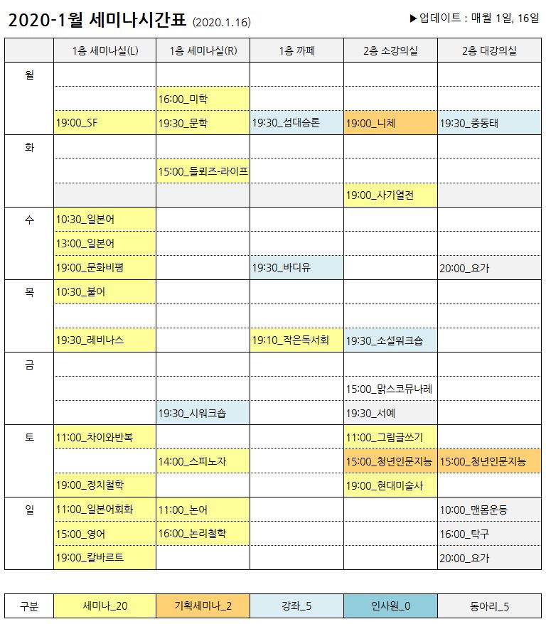 세미나시간표_2020-0116.png