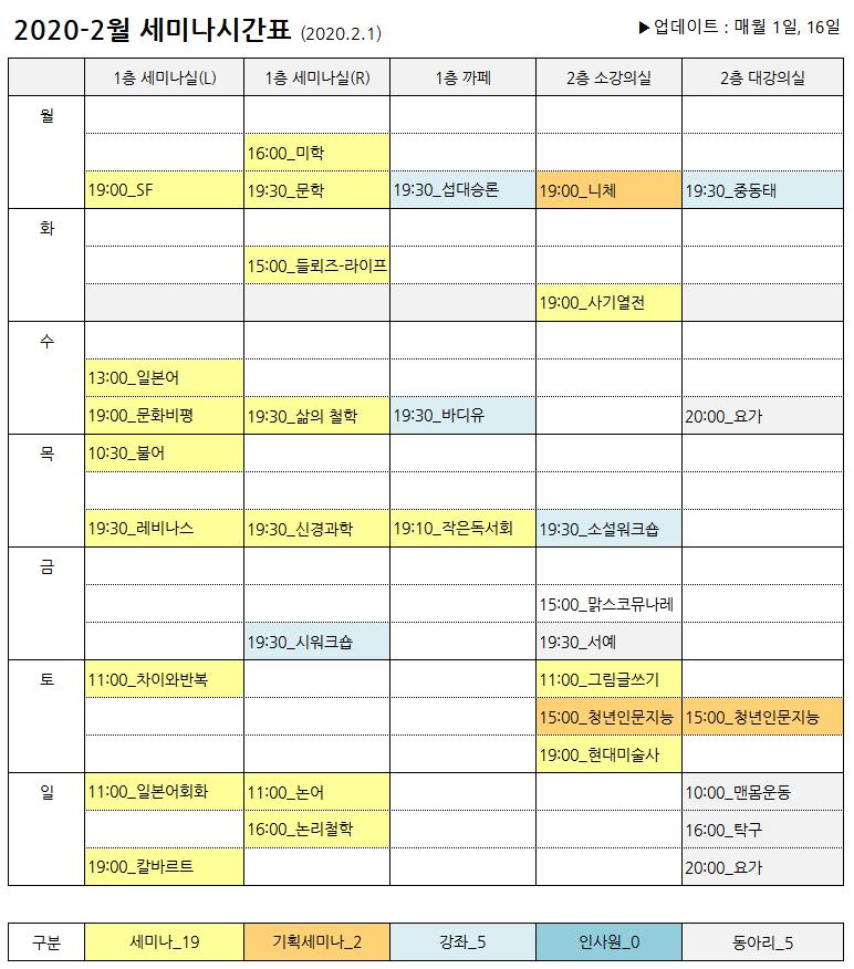 세미나시간표_2020-0201.png