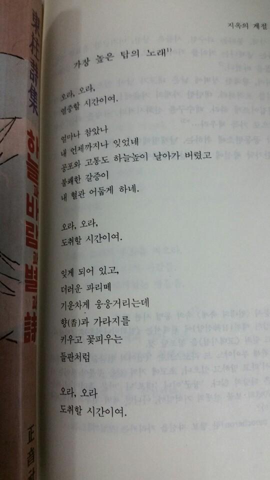 Rimbaud_지옥의 계절 중.jpg