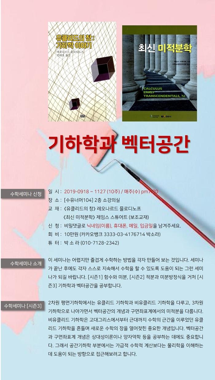 포스터_2019_수학세미나_시즌3_700.jpg