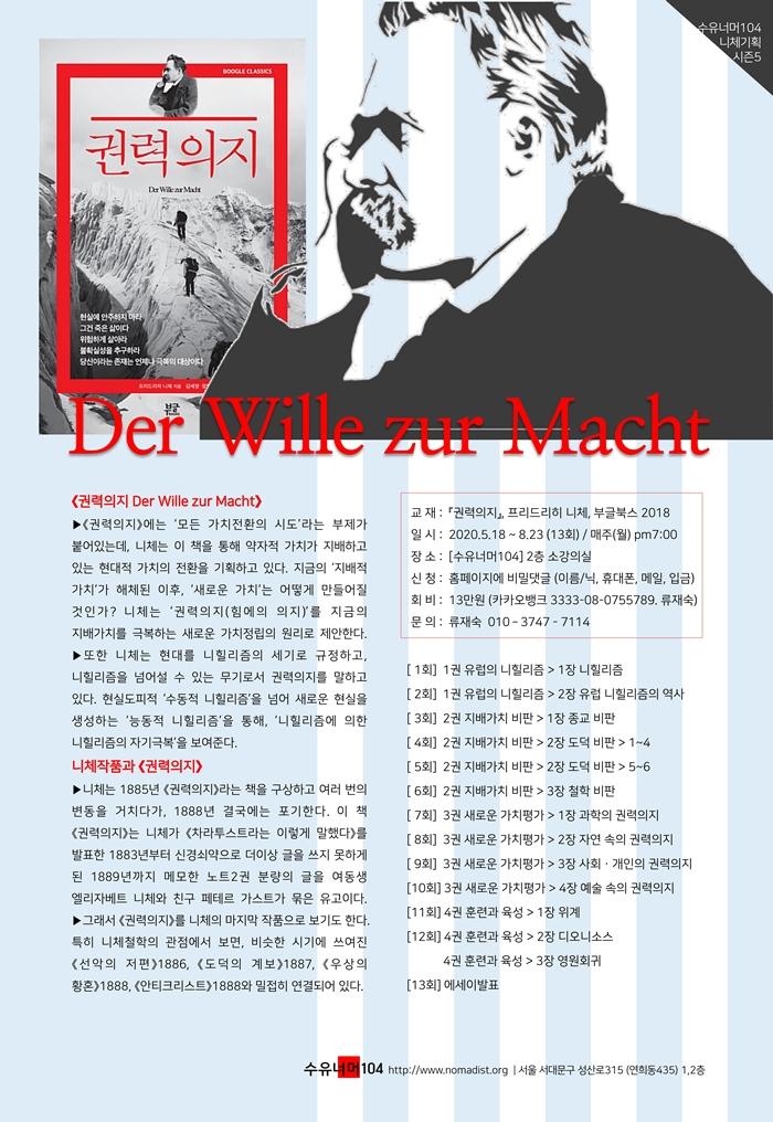 2020-0518_권력의지_포스터_4인쇄_700.jpg