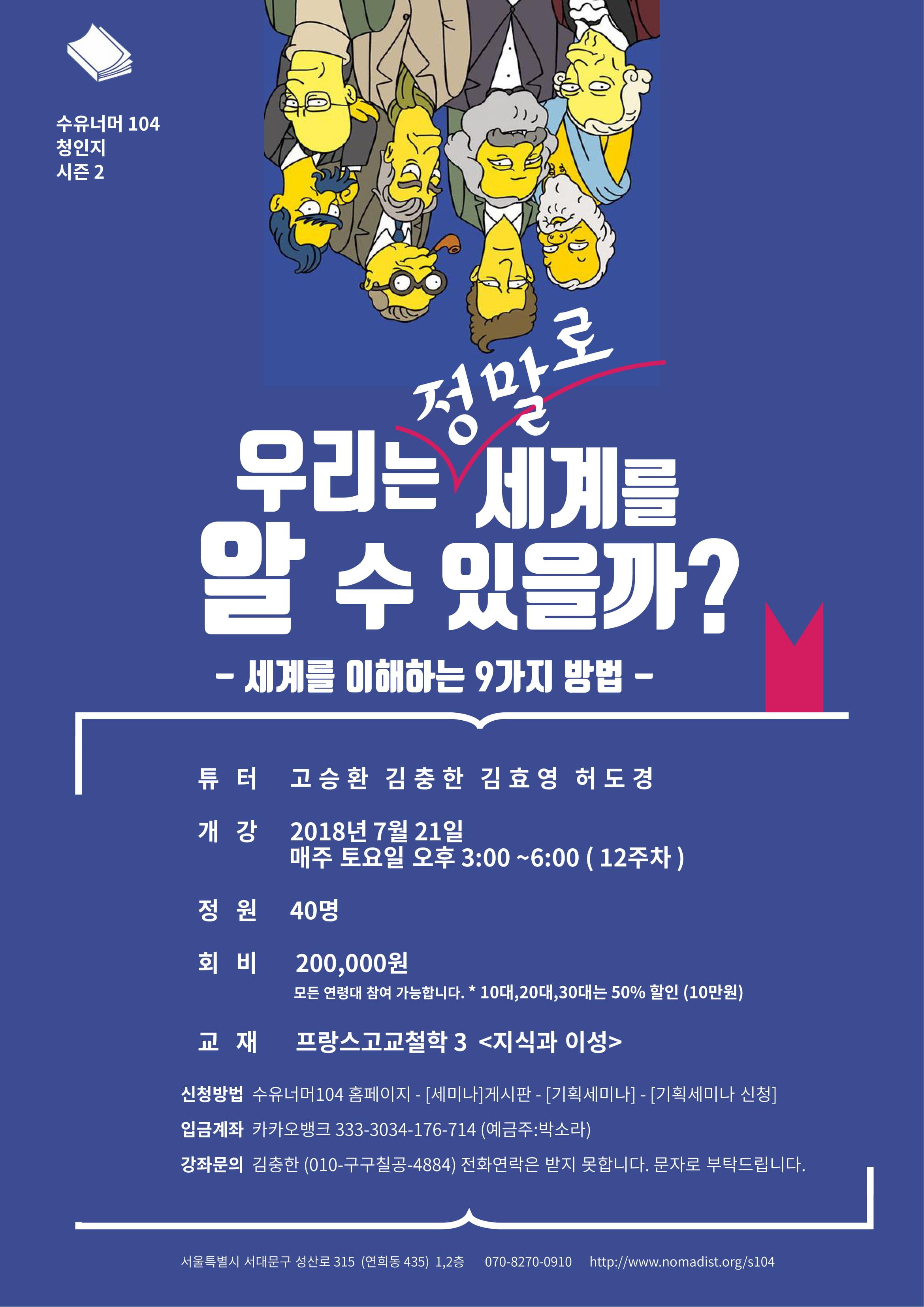 청인지 포스터 01-1.jpg