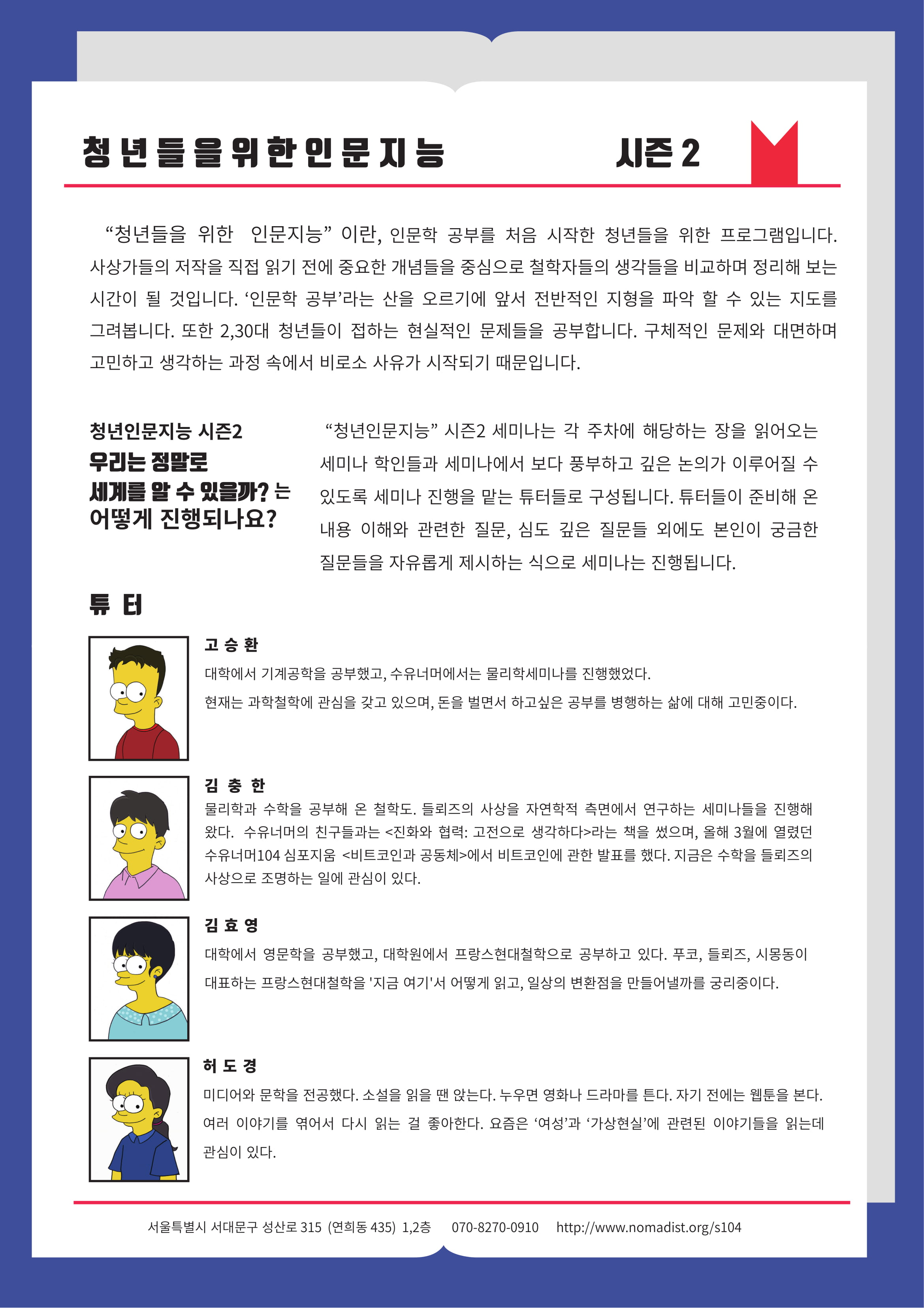 청인지 포스터 02-1.jpg