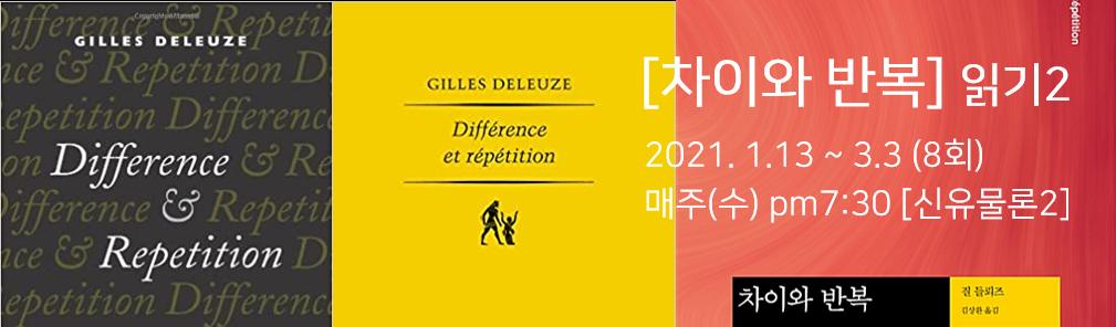 2021-0113_차이와 반복2.png