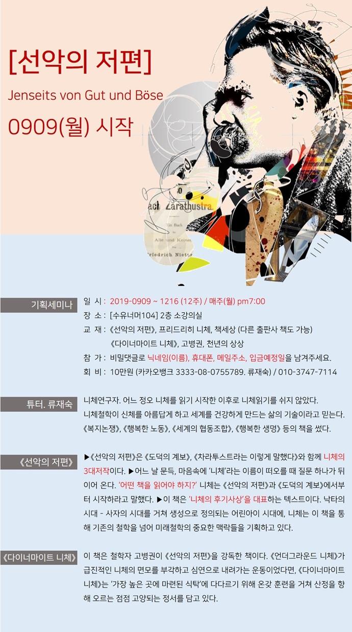 2019-0909_선악저편_포스터_700.jpg