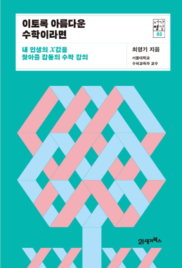 2020-0322_아름다운 수학.png
