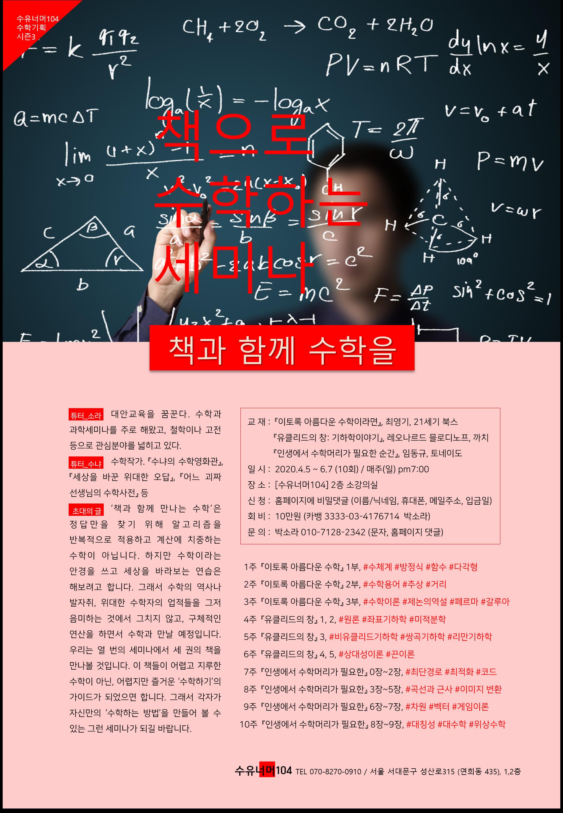 1포스터_수학기획_시즌3.png