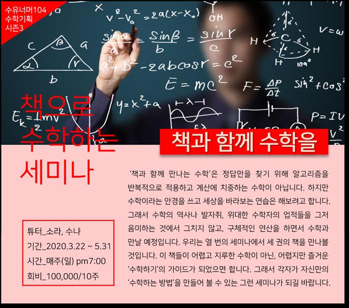 2020-0214_메일3_수학기획_시즌3_700.png
