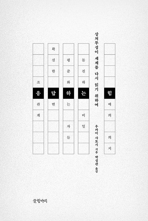응답하는 힘_박성관(역).jpg