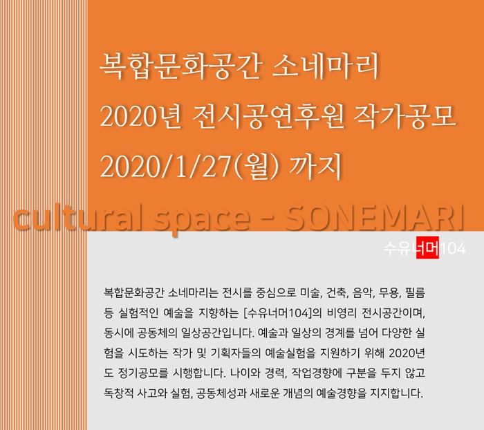 2020-0106_메일3_소네마리.png