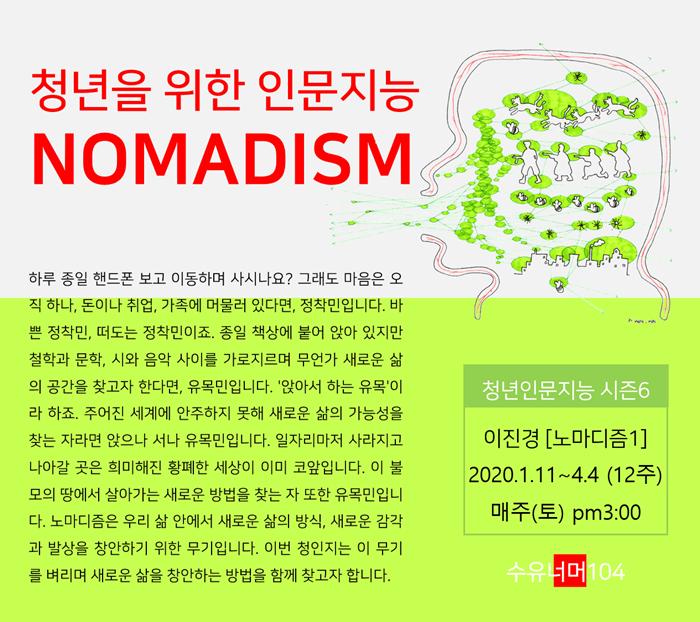 2020-0106_메일1_노마디즘.png