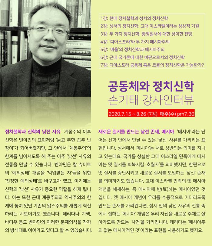 2020-0701_메일_정치신학_강사인터뷰700.png