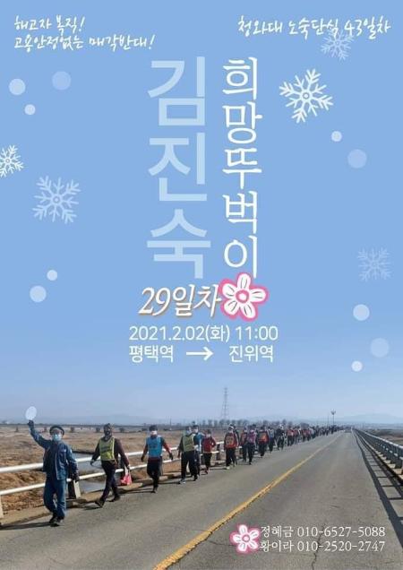 2021-0203_리멤버 희망버스_김용아.png