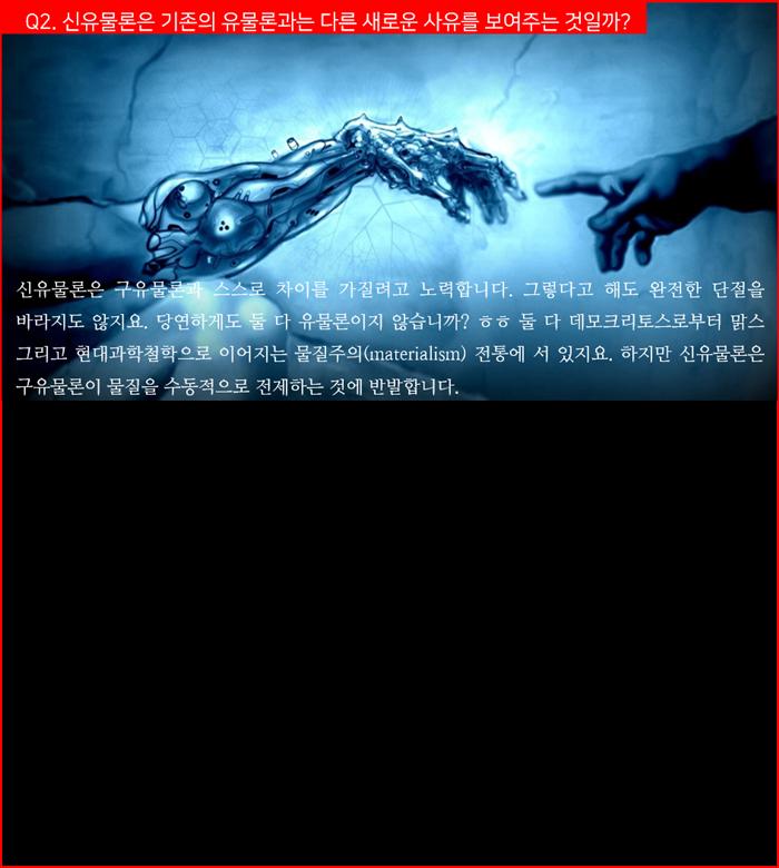 2020-0506_신유물론 강사인터뷰3_명조700.png