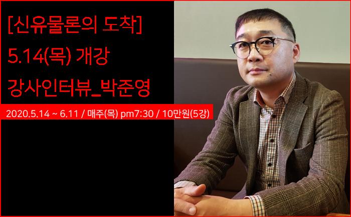 2020-0506_신유물론 강사인터뷰1_700.png