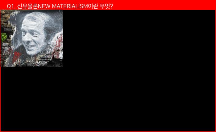 2020-0506_신유물론 강사인터뷰2_명조700.png