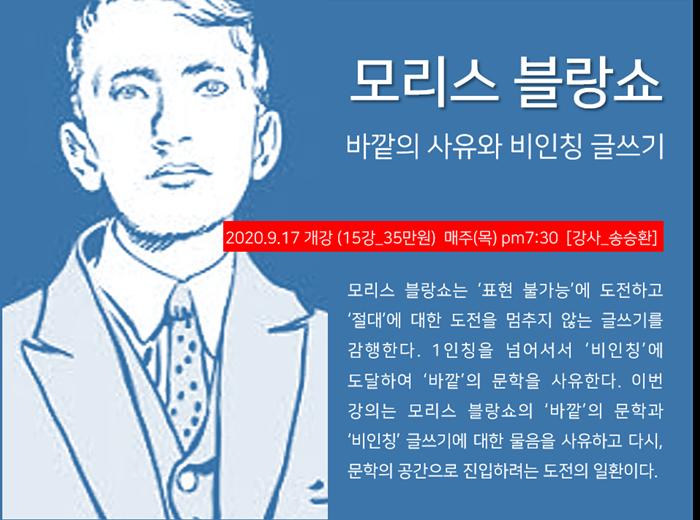 2020-0812_메일2_인사원_블랑쇼_700.png