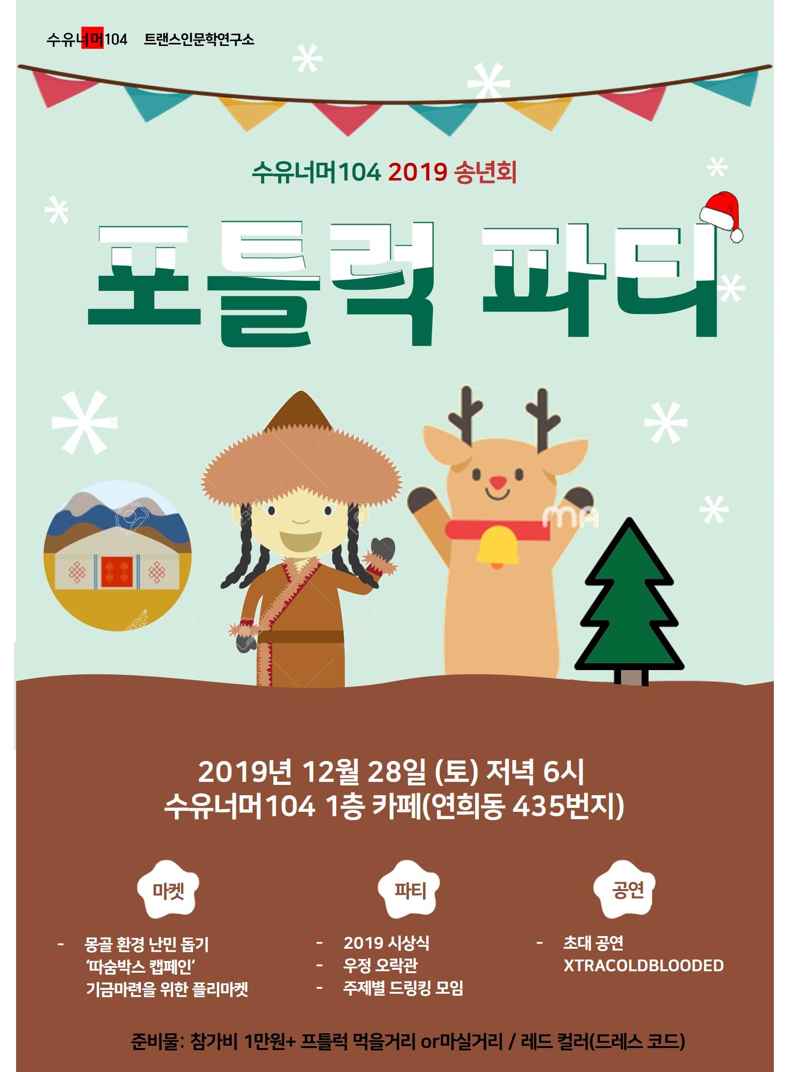 2019 송년회 포스터 최종본19218.jpg