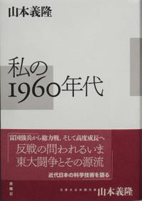 야마모토요시타카3.jpg