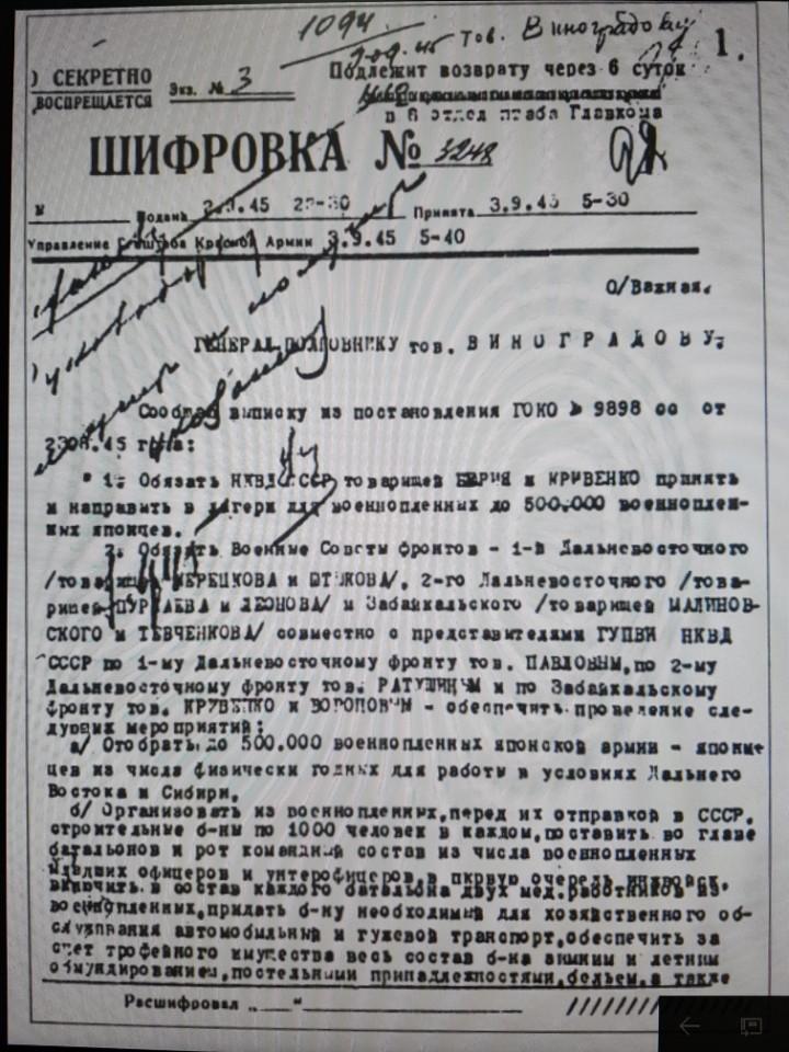 스탈린비밀지령.jpg