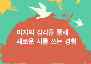 2019_바깥의 시쓰기1_송승환.jpg