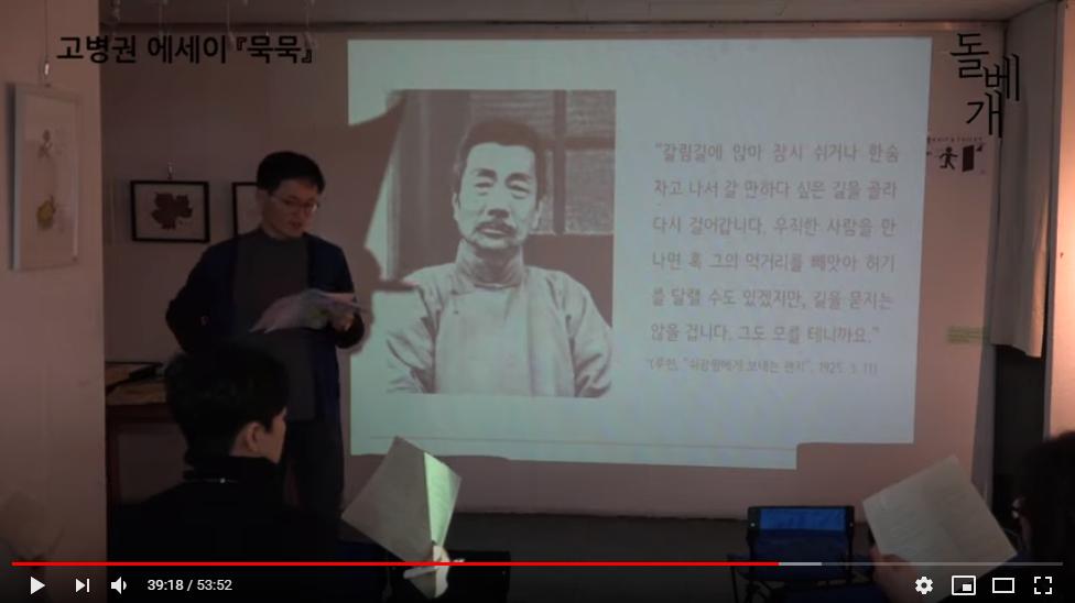 2019-0128_묵묵3_고병권.png