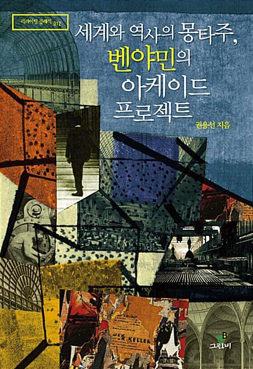 세계와 역사의 몽타주, 벤야민의 아케이드 프로젝트_권용선.png