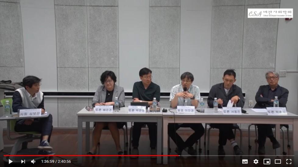 2019-0928_사회구성체론과 한국자본주의2_이진경.jpg