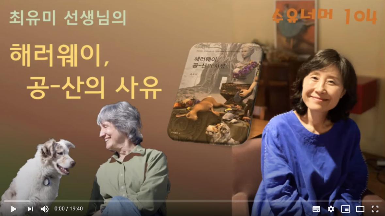 2020-0705_해러웨이_최유미.png