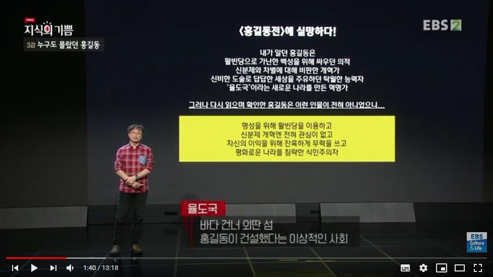 2019-1028_고전소설의 파격2_이진경.jpg