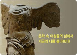 2017_문학 속의 여성들1_송승환.jpg
