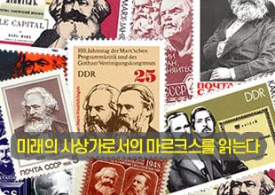 2018-1010_마르크스와 미래의 기념비들1_고병권 외.jpg