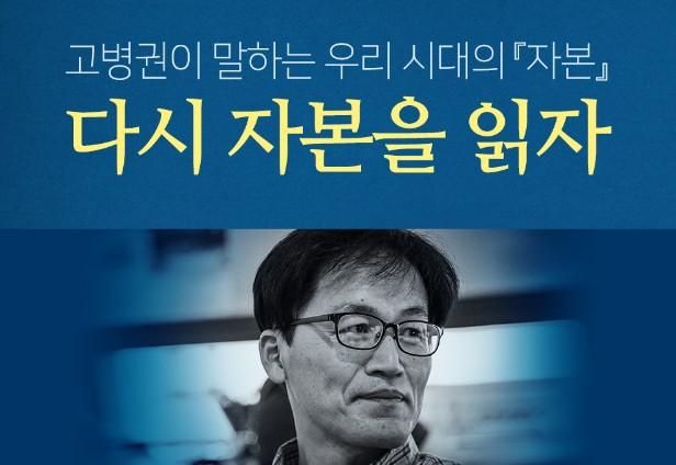 2018-0900_자본 읽기3_고병권.jpg