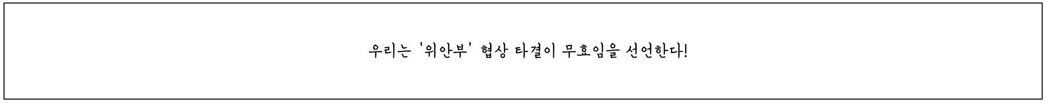위안부협상반대_홈피게시용.jpg
