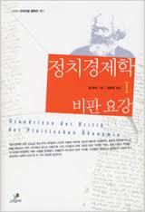 정치경제학비판요강.png