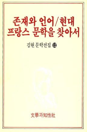 김현전집12.jpg